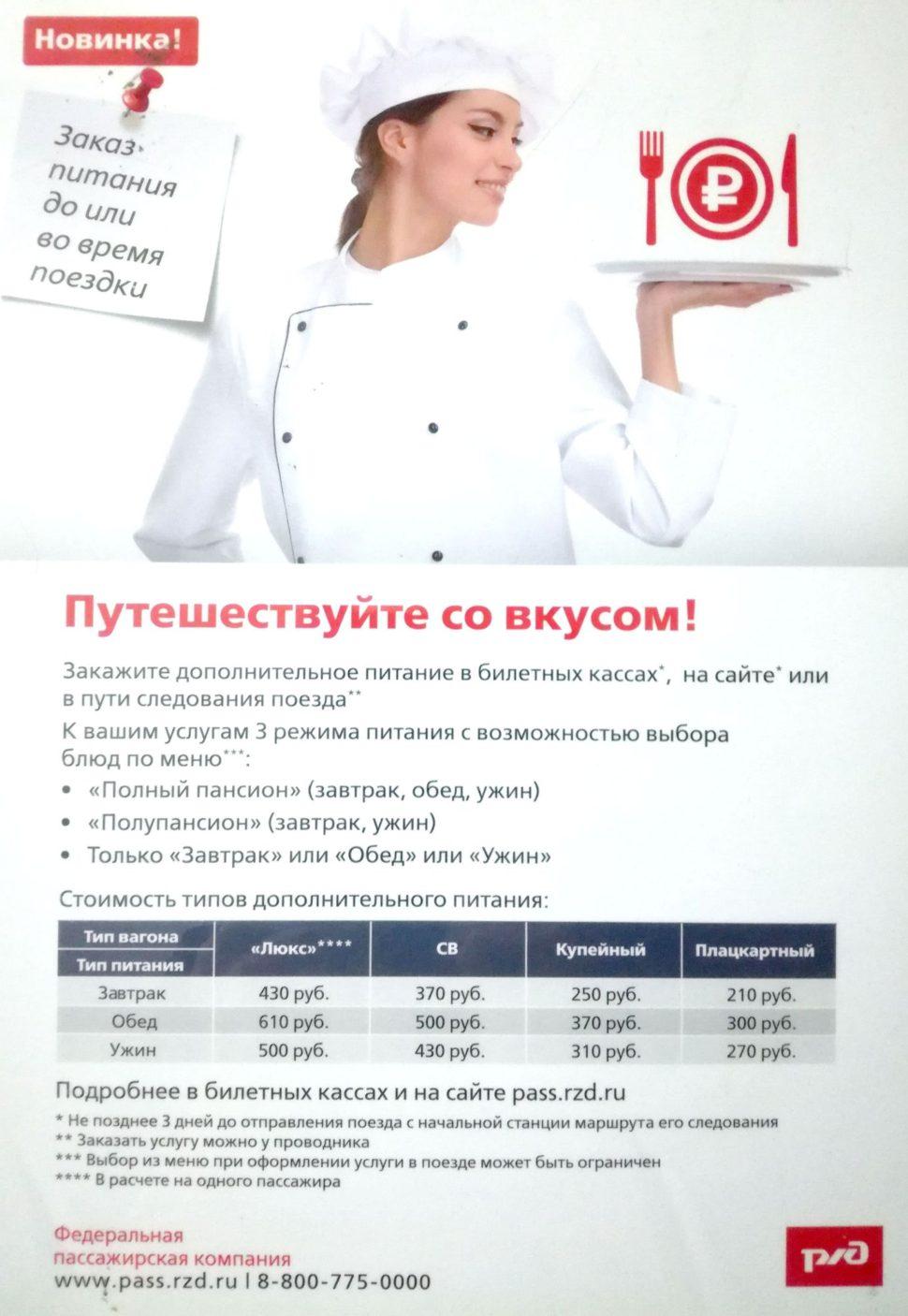 Služby jídelního vozu ruských dálkových vlaků - RDŽ
